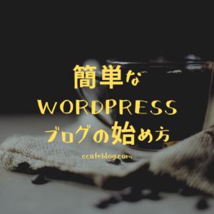 WordPressブログの始め方を初心者向けに簡単レクチャー