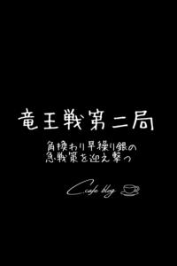[将棋めし]第33期竜王戦第2局 羽生善治九段 対 豊島将之竜王 棋譜まとめ