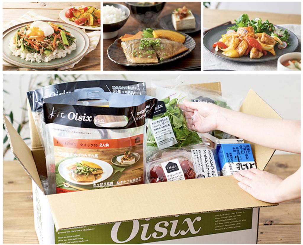 [Oisix]の評判は?2〜3人暮らし向け料理キットが便利すぎる