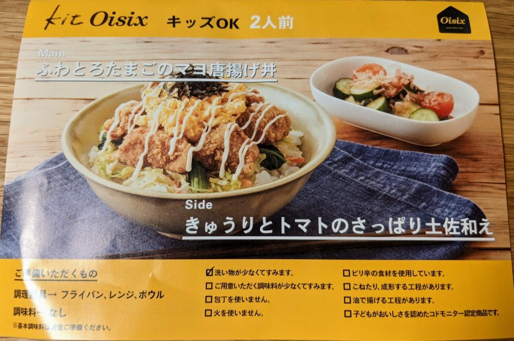 ふわとろたまごのマヨ唐揚げ丼 きゅうりとトマトのさっぱり土佐和え オイシックス 料理 レシピ