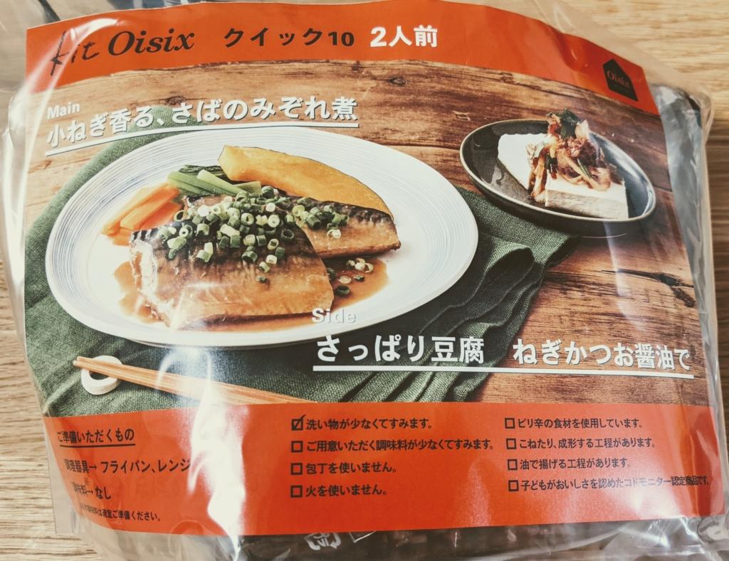 小ねぎ香る、さばのみぞれ煮 さっぱり豆腐、ねぎかつお醤油で オイシックス 料理 レシピ