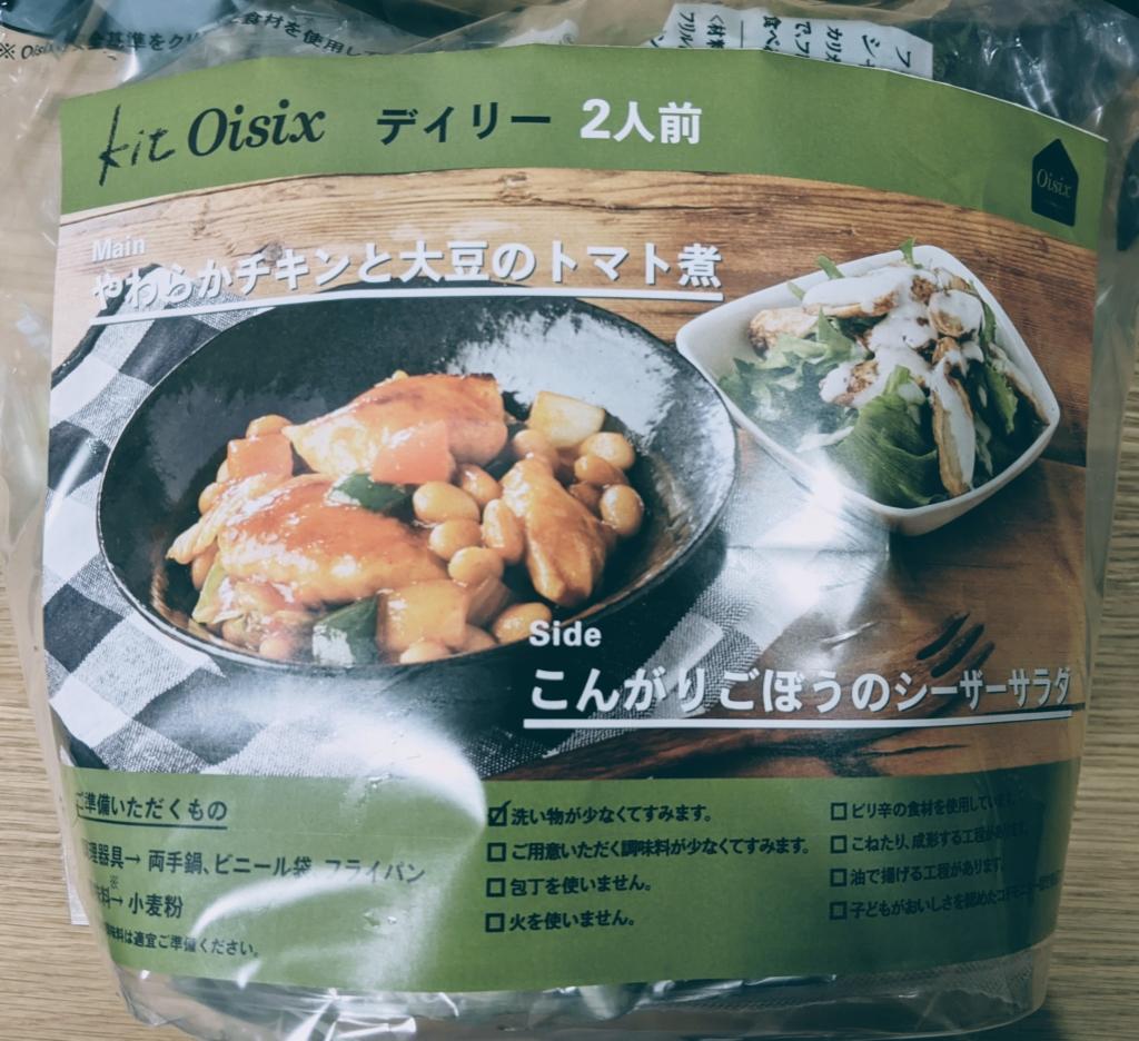 柔らかチキンと大豆のトマト煮 こんがりごぼうのシーザーサラダ オイシックス 料理 レシピ