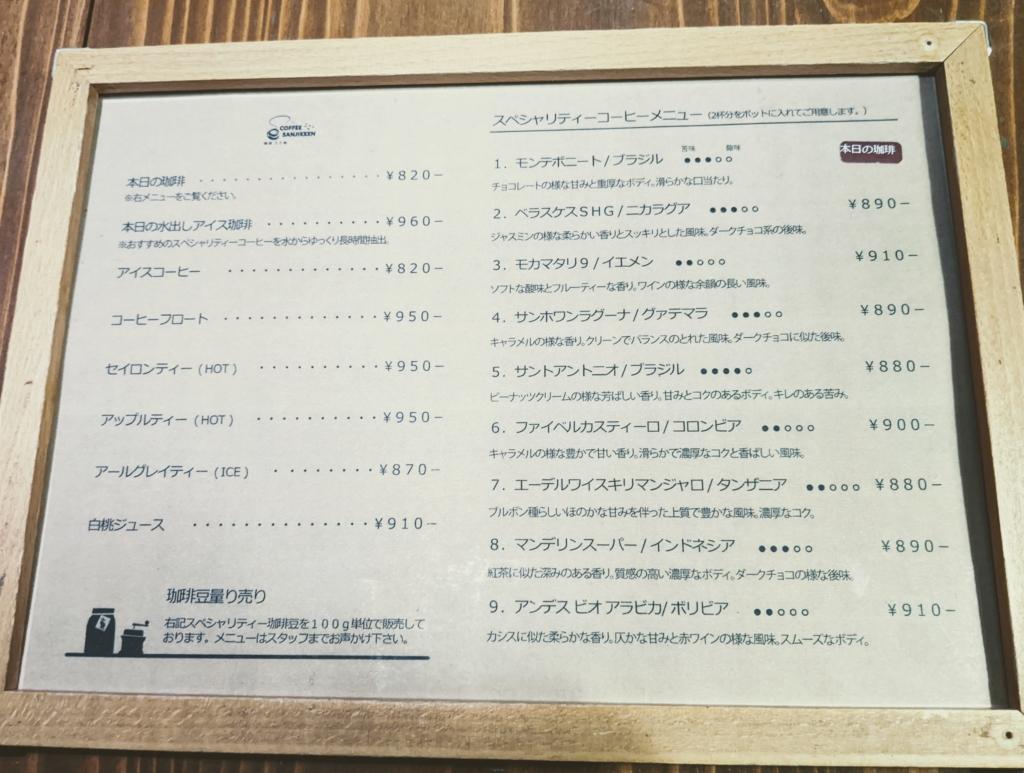 銀座で雰囲気の良いカフェ[珈琲 三十間] ゆっくりしたい方に最適
