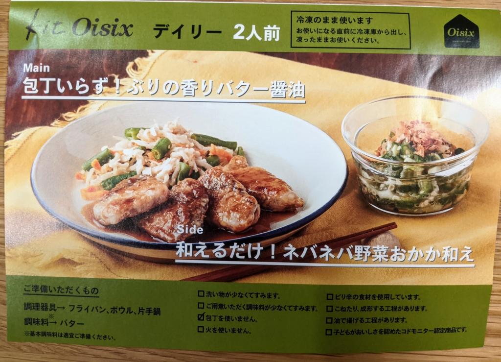 包丁入らず!ぶりの香りバター醤油 和えるだけ!ねばねば野菜おかか和え オイシックス 料理 レシピ
