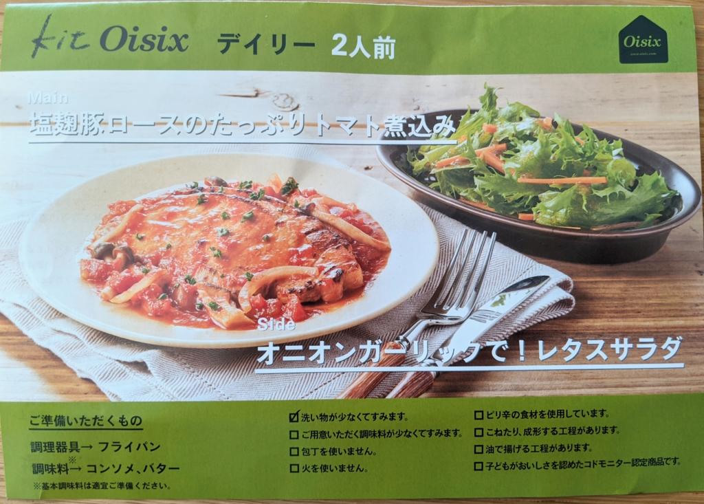 塩麹豚ロースのたっぷりトマト煮込み、 オニオンガーリックでレタスサラダ オイシックス