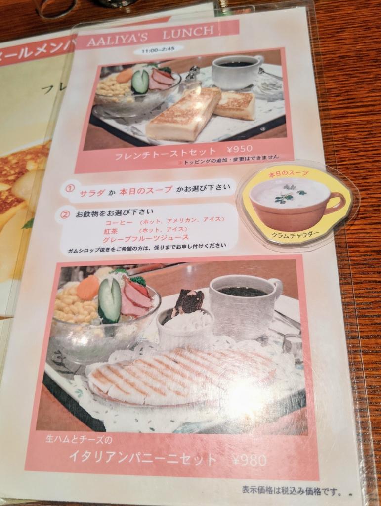 [カフェ巡り]新宿で昔ながらのパンケーキ cafe AALIYA メニュー