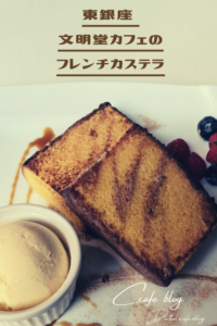 [カフェ巡り]文明堂カフェ東銀座店のフレンチカステラ。歌舞伎座の帰りに如何?