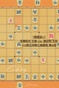 [棋譜巡り]永瀬拓矢 王座 vs. 渡辺明 王将 70期王将戦七番勝負 第2局