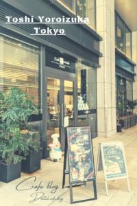 Toshi Yoroizuka 東京で贅沢気分に浸ろう[カフェ巡り]