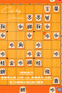 [棋譜巡り]斎藤慎太郎 八段 vs. 佐藤康光 九段 第79期順位戦A級7回戦