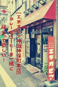 [エチオピア神田神保町本店]カレーとコーヒーを一緒に味わって欲しい