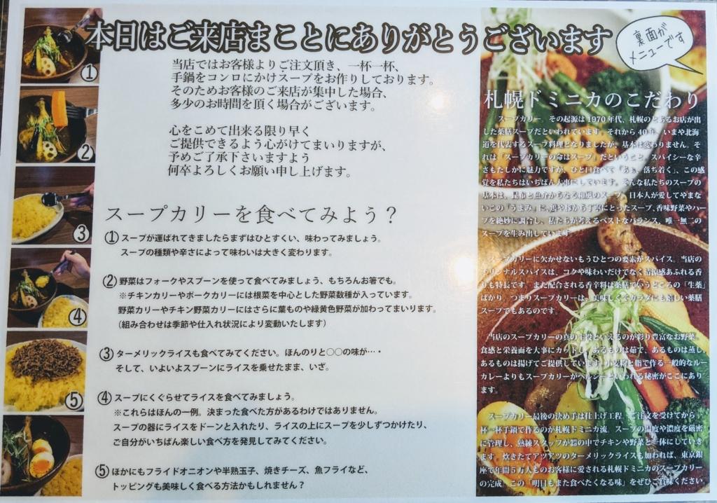 銀座、京橋でスープカレー食べるならココ![札幌ドミニカ銀座店] メニュー