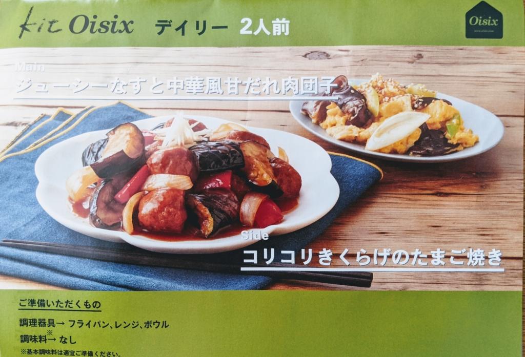 ジューシーなすと中華風甘だれ肉団子 コリコリきくらげのたまご焼き Oisix