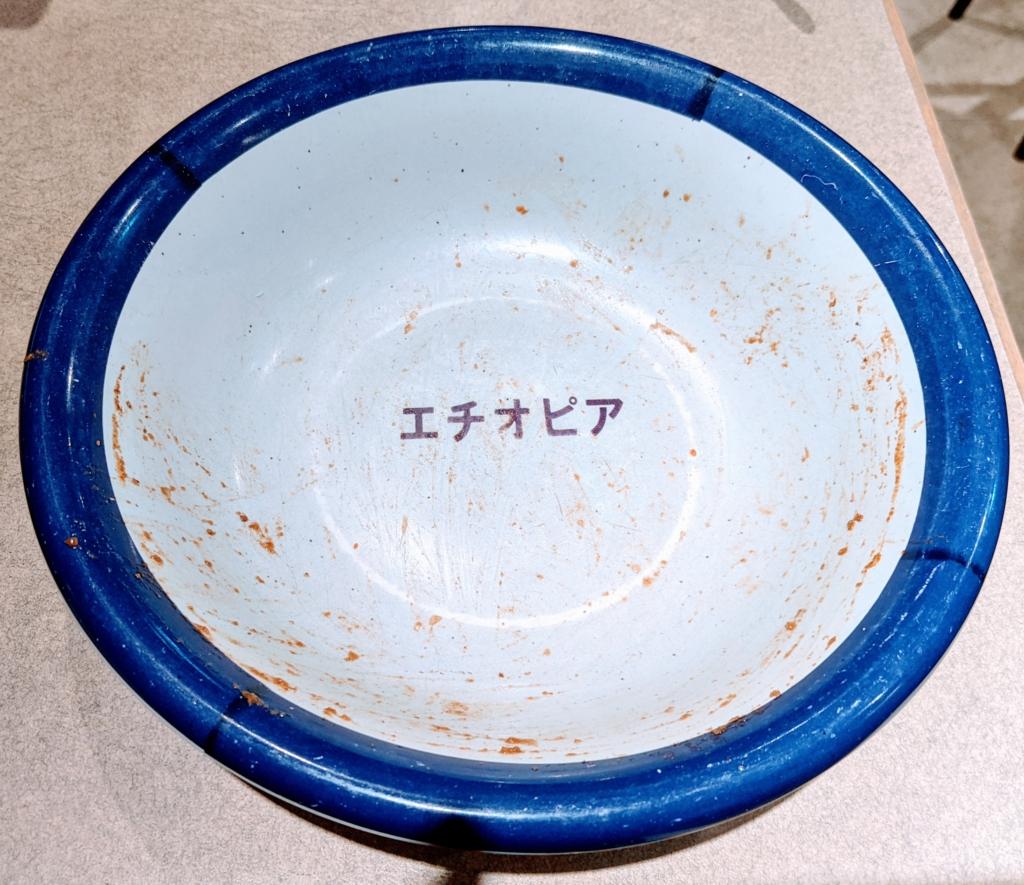 [エチオピア神田神保町本店]カレーとコーヒーを一緒に食べて欲しい