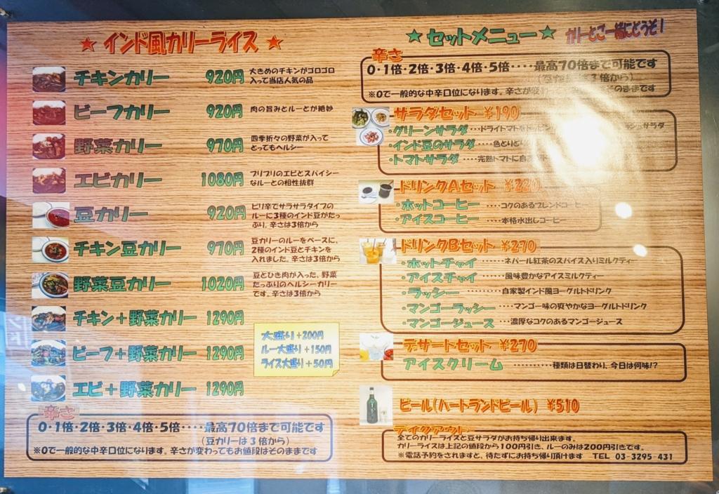 [エチオピア神田神保町本店]カレーとコーヒーを一緒に食べて欲しい メニュー