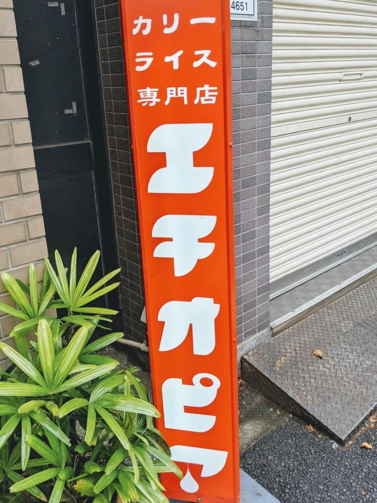 [エチオピア神田神保町本店]カレーとコーヒーを一緒に食べて欲しい 看板