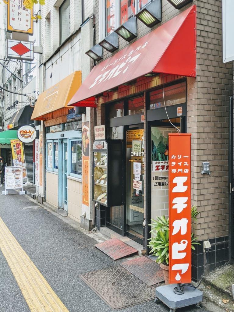 [エチオピア神田神保町本店]カレーとコーヒーを一緒に食べて欲しい 外観