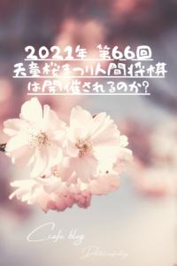 2021年 第66回天童桜まつり人間将棋は開催される?昨年は中止
