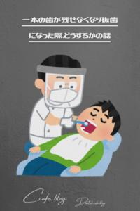 一本の歯が残せなくなり抜歯になった際、どうするかの話