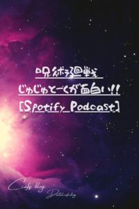 呪術廻戦 じゅじゅとーくが面白い!![Spotify Podcast]