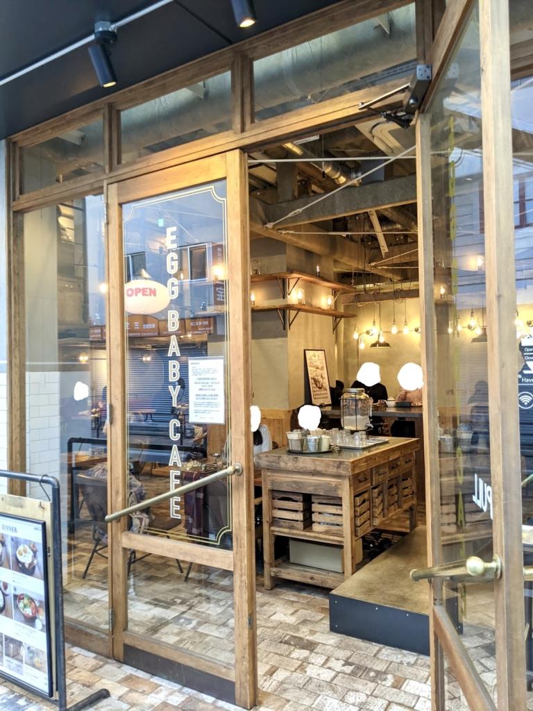 上野、御徒町のエッグベイビーサンド[egg baby cafe]