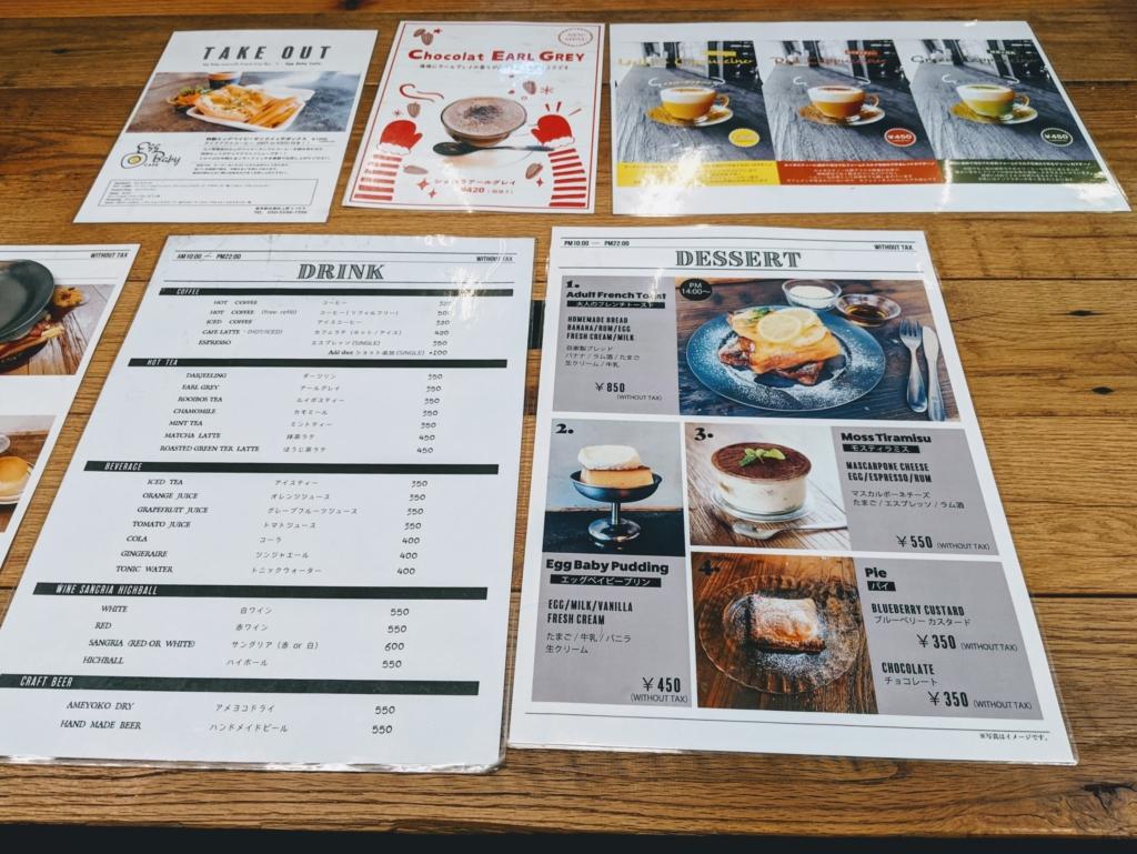 上野、御徒町のエッグベイビーサンド[egg baby cafe] メニュー