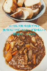 バーミキュラ無水鍋で作る無水カレーやビーフシチューが美味しい!簡単レビュー