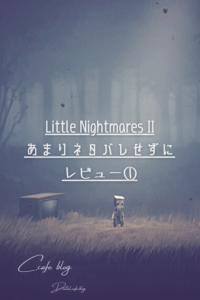 Little Nightmares IIをあまりネタバレせずにレビュー①