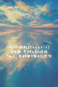 呪術廻戦[じゅじゅとーく]第4回 虎杖&釘崎編「ねえ、虎杖見て見て!」感想