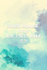 SUPER BEAVER 人として/THE FIRST TAKE 痺れる良い曲だ