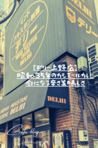 [デリー上野店]昭和35年のカシミールカレーは癖になる辛さ美味しさ