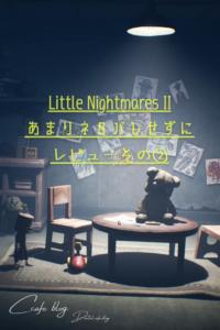 Little Nightmares IIをあまりネタバレせずにレビュー②