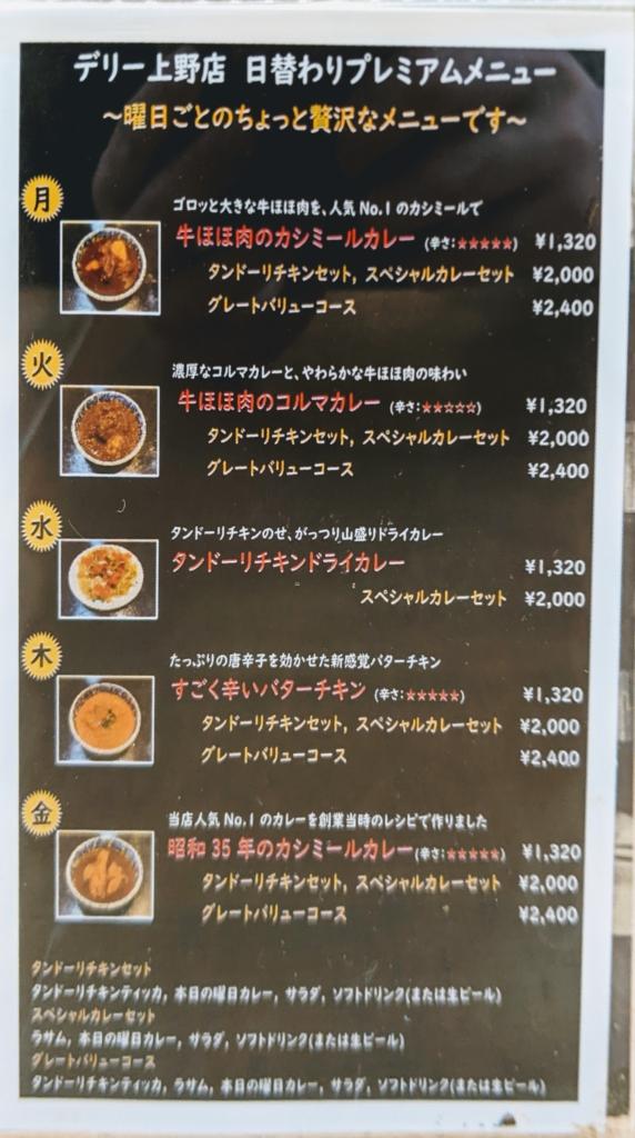 デリー上野店の極辛口カシミールカレーは癖になる美味しさ メニュー