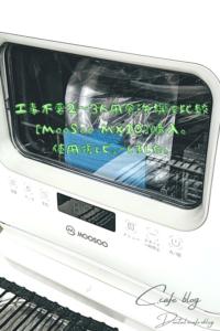 工事不要2〜3人用食洗機を比較し[MooSoo MX10]購入。レビュー