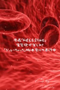 漫画『HELLSING』実写化が楽しみ!「ジョン・ウィック」脚本家にて