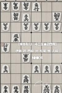 [横歩取り☖4二玉☗2四飛]伊藤 匠 四段 対 松尾 歩 八段 NHK杯