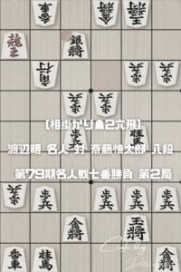 [相掛かり☗2六飛]渡辺明 名人 対 斎藤慎太郎 八段 第79期名人戦七番勝負 第2局