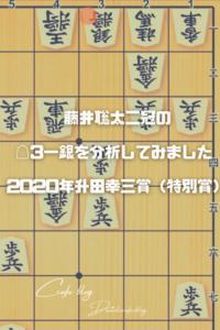 藤井聡太二冠の☖3一銀を分析 2020年升田幸三賞(特別賞)