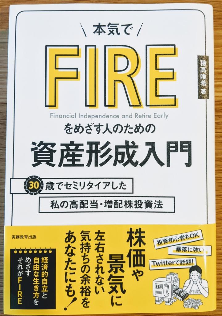 [本気でFIREをめざす人のための資産形成入門]を読んで自分も目指したくなった