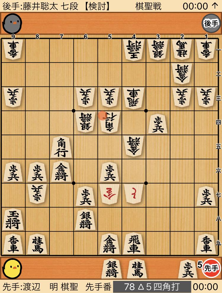 渡辺 明 棋聖 vs. 藤井聡太 七段 第91期ヒューリック杯棋聖戦五番勝負 第2局 棋譜