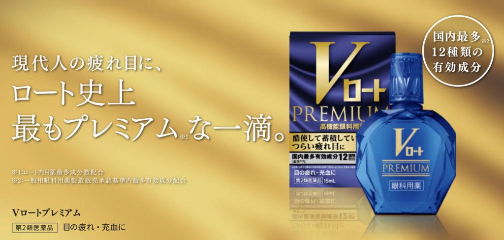 将棋の羽生九段ファンの私がロート製薬(4527) 株価を分析してみた Vロートプレミアム